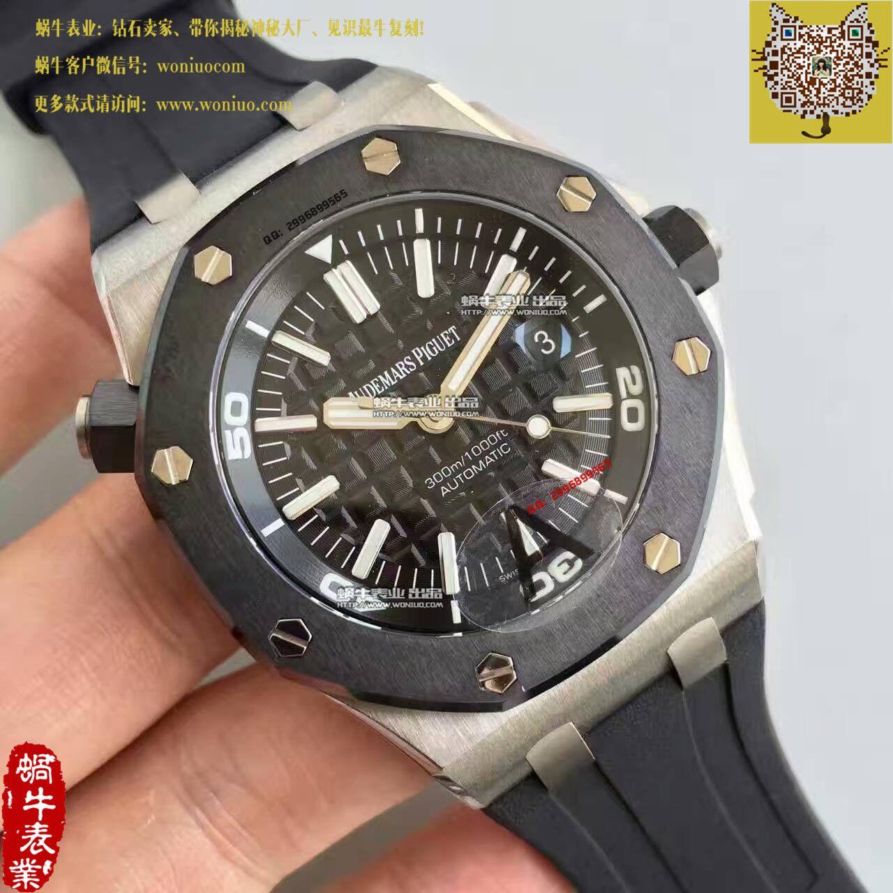 【JF厂1:1精仿手表】AP爱彼 皇家橡树离岸型15703系列腕表