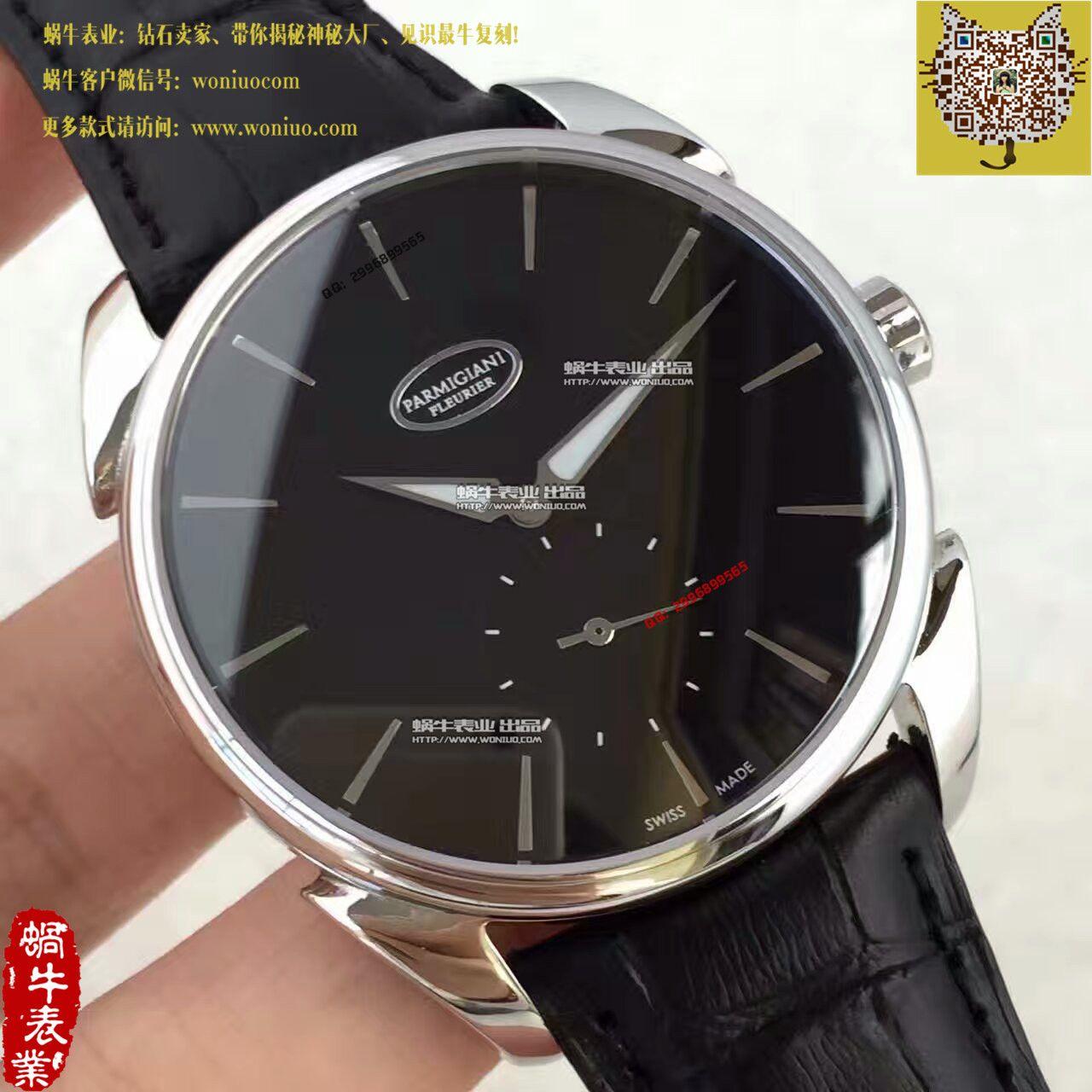【一比一高仿手表】帕玛强尼Tonda系列PFC267-1200300-HA1441腕表 / PM020