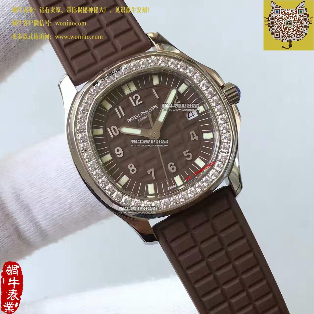 【BP厂1:1高仿手表】百达翡丽AQUANAUT系列5067A-023女士腕表
