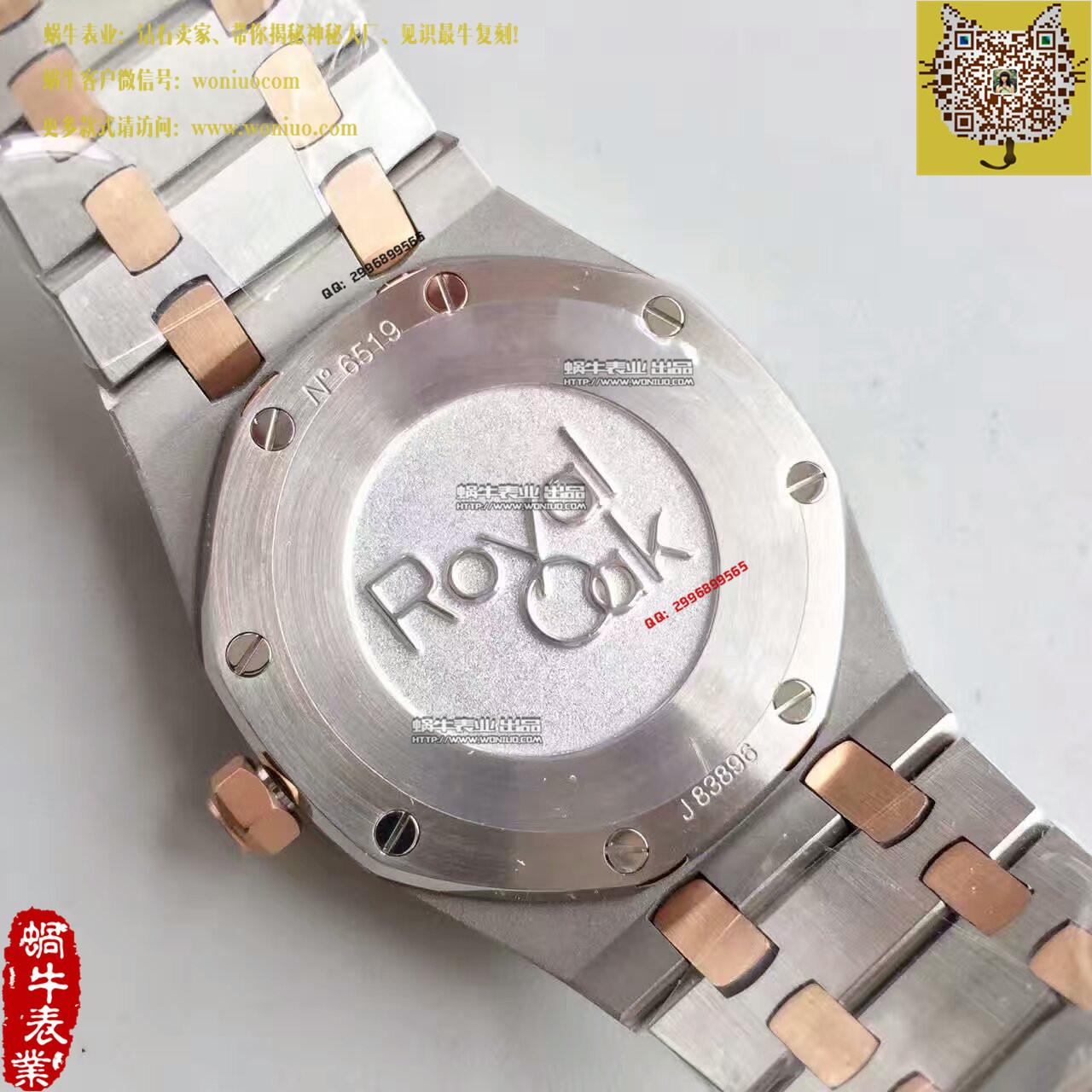 【JF厂一比一复刻手表】爱彼皇家橡树系列67650SR.OO.1261SR.01女士腕表