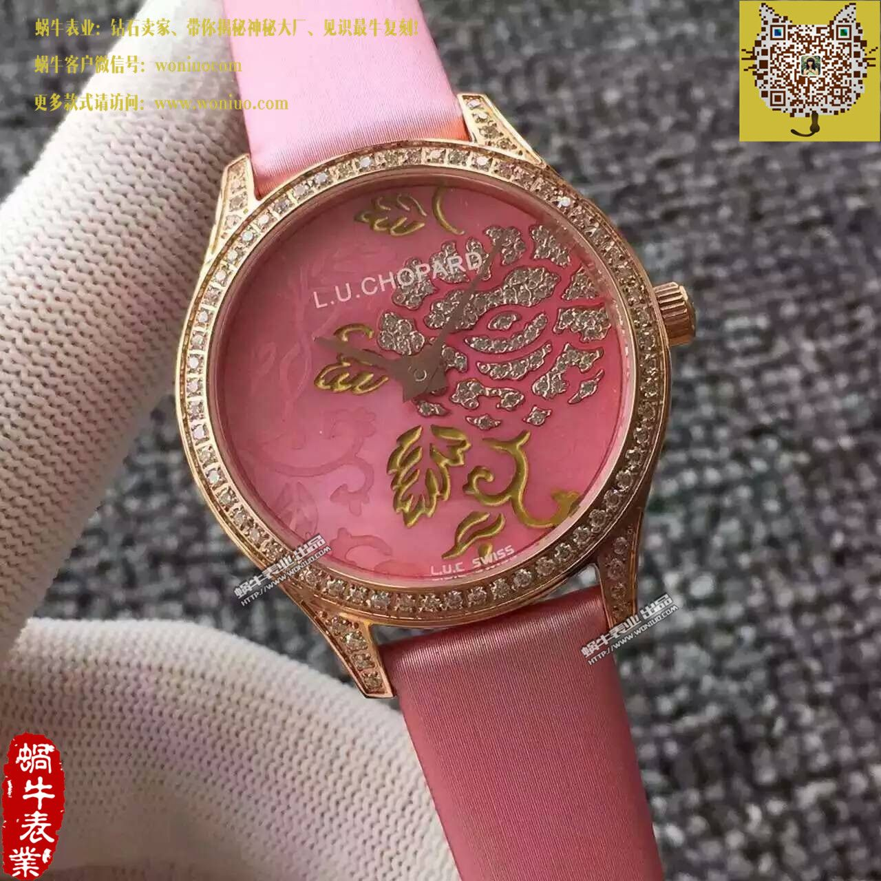 【SF厂一比一超A高仿手表】萧邦L.U.C系列131944-5001女士机械腕表