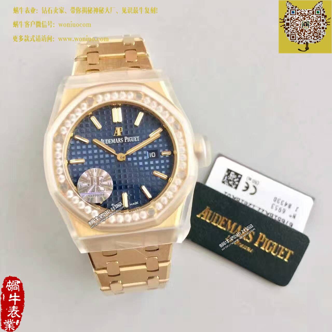 【JF一比一超A高仿手表】爱彼皇家橡树系列67651BA.ZZ.1261BA.02女士石英腕表 / AP117