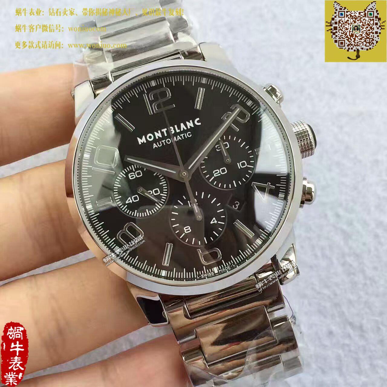 【台湾厂顶级复刻手表】Montblanc万宝龙时光行者系列09668腕表 / MB008