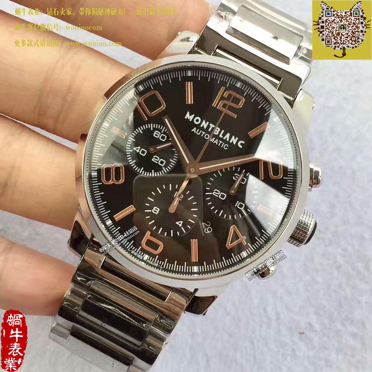 【台湾厂1比1超A高仿手表】万宝龙时光行者系列U0101548腕表 / MB009