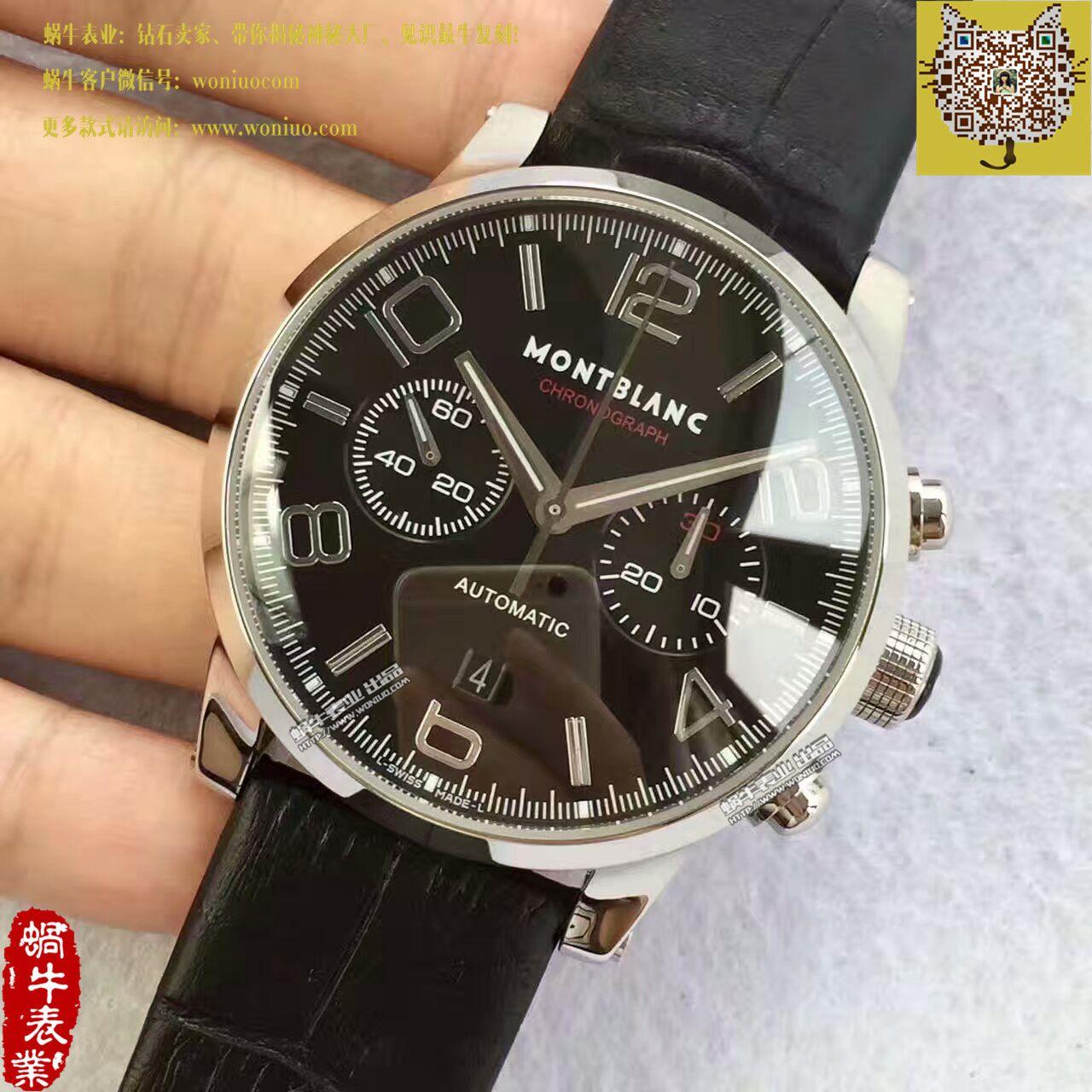 【台湾厂一比一超A高仿手表】万宝龙时光行者系列U036972腕表 / MB011