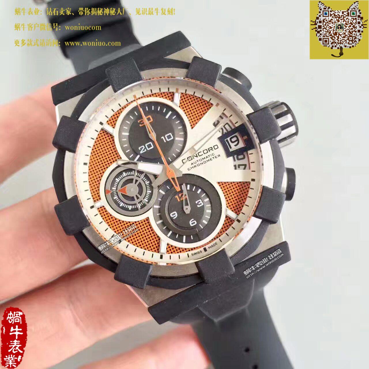 【台湾厂1比1超A精仿手表】君皇 Concord C1Mecatech Chronograph  watch腕表