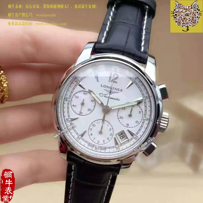 【TW台湾厂1比1顶级复刻手表】浪琴SAINT-IMIER索伊米亚 系列L2.753.4.72.6腕表 / L085