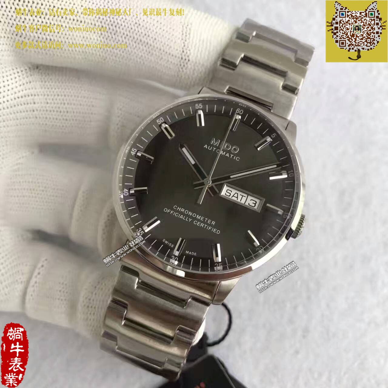 【台湾厂一比一顶级精仿手表】美度指挥官系列M021.431.11.061.00腕表 / M12