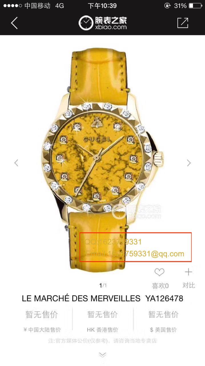 【香港原单 支持专柜验货】古驰LE MARCHÉ DES MERVEILLES系列YA126478小蜜蜂女士石英腕表 / GUCCI 07