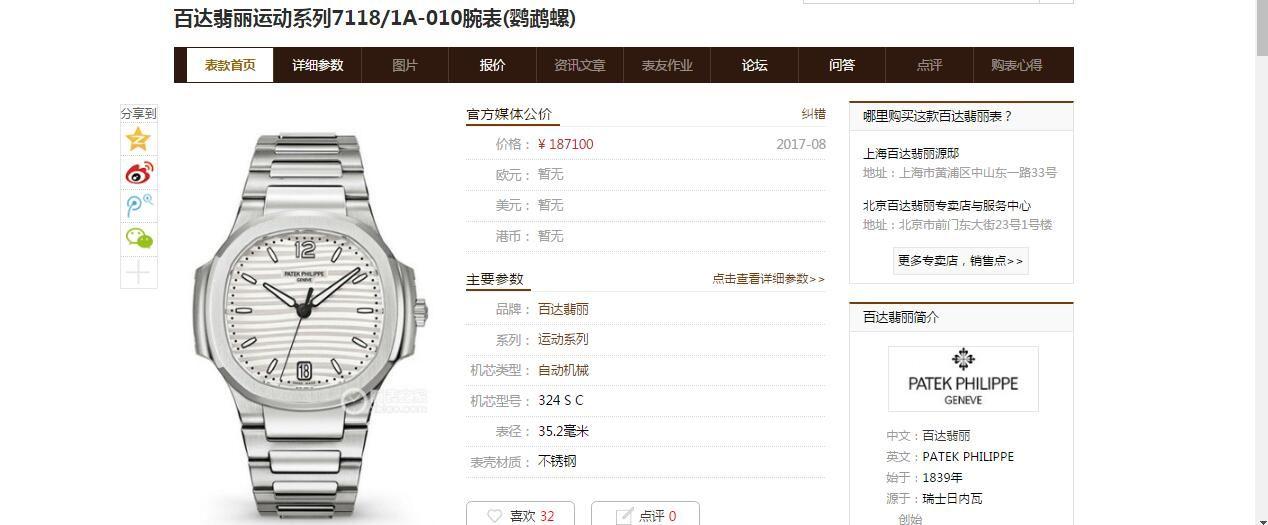 【PF一比一超A高仿手表】百达翡丽运动系列7118/1A-001腕表(鹦鹉螺)女表 / BD221