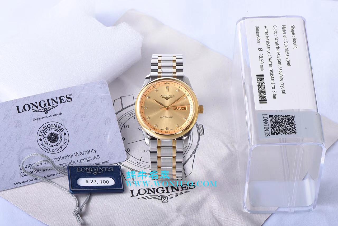 【LG一比一超A高仿手表】浪琴名匠系列星期日历双历L2.755.4.78.3腕表