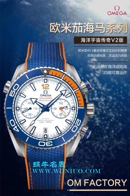 【OM超A1:1高仿手表】欧米茄海马海洋宇宙600米系列232.63.46.31.01.001腕表 / M202B