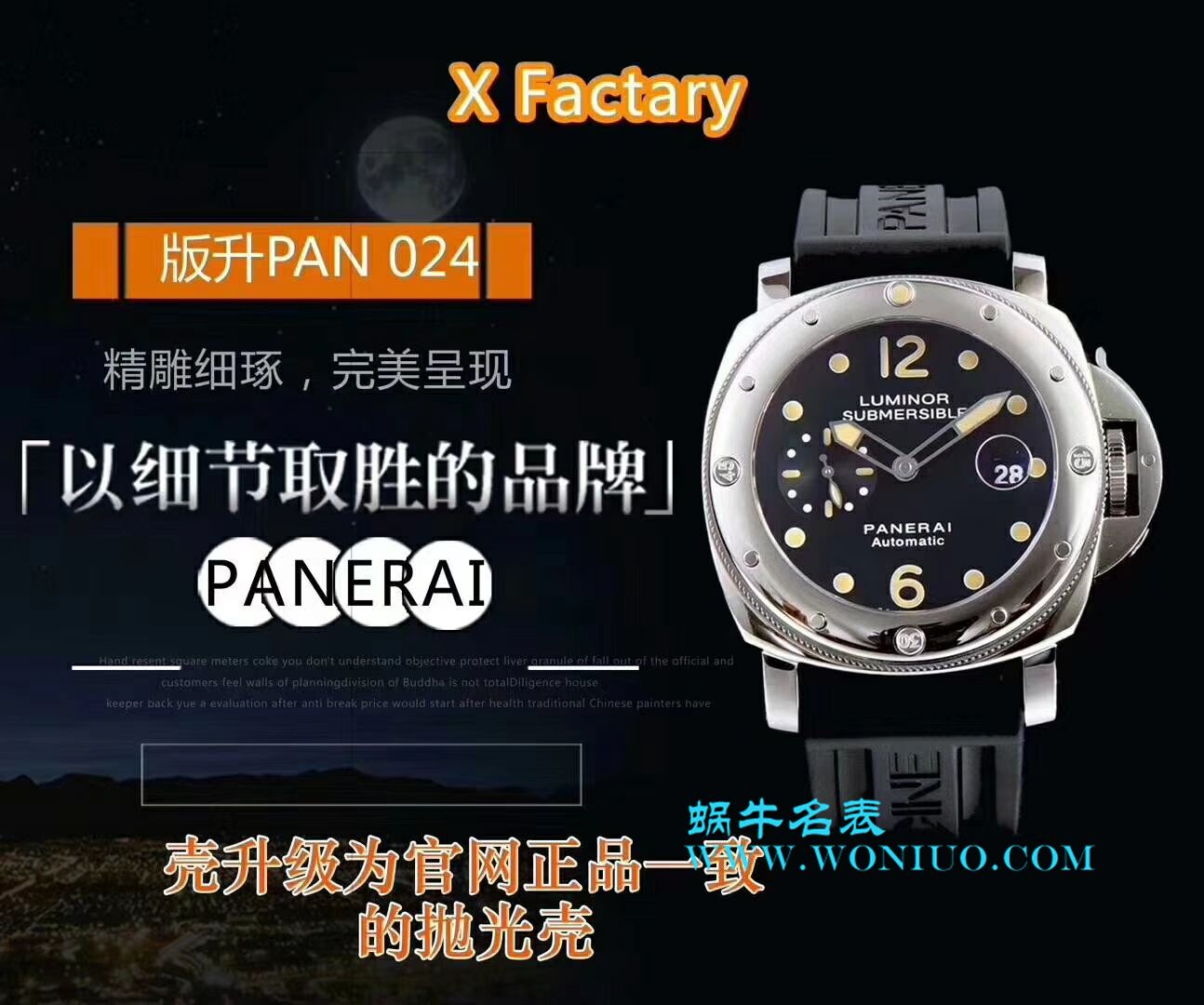 【XF一比一超A高仿手表】Panerai沛纳海LUMINOR系列PAM 00024腕表V2升级版 / PAM00024