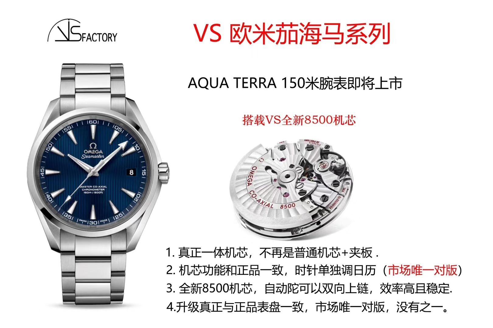 【VS一比一超A高仿手表】欧米茄海马AQUA TERRA 150米系列231.10.42.21.03.003腕表 / M328