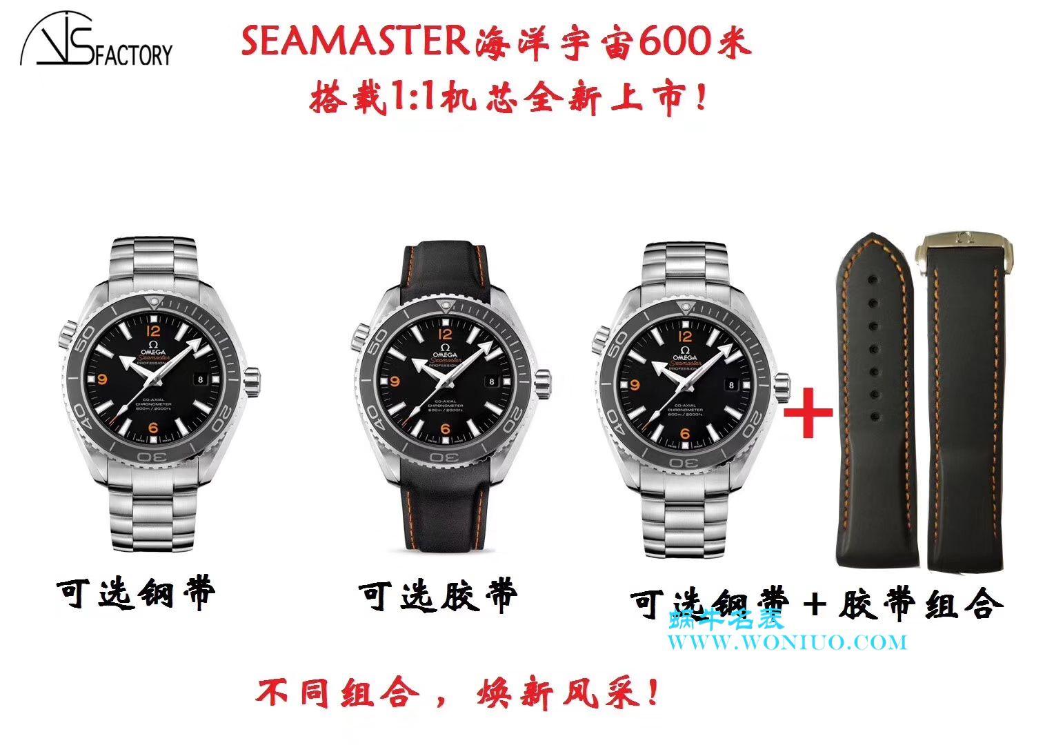 【VS一比一超A高仿手表】欧米茄海马系列 海洋宇宙600米232.30.42.21.01.001腕表 / M335