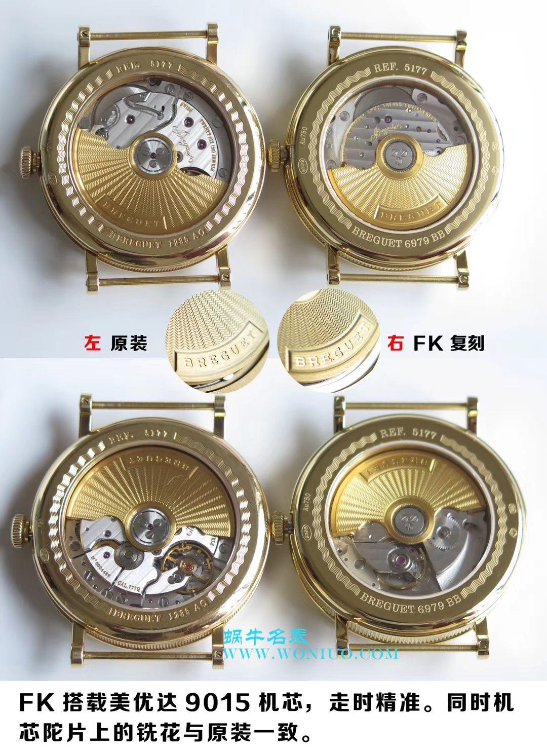 【FK厂复刻一比一精仿手表】宝玑经典系列5177BB/15/9V6腕表