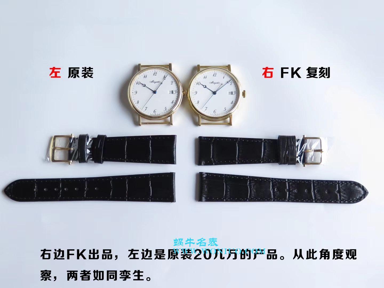【FK厂一比一超A高仿手表】宝玑经典系列5177BA/29/9V6腕表 / BZ024