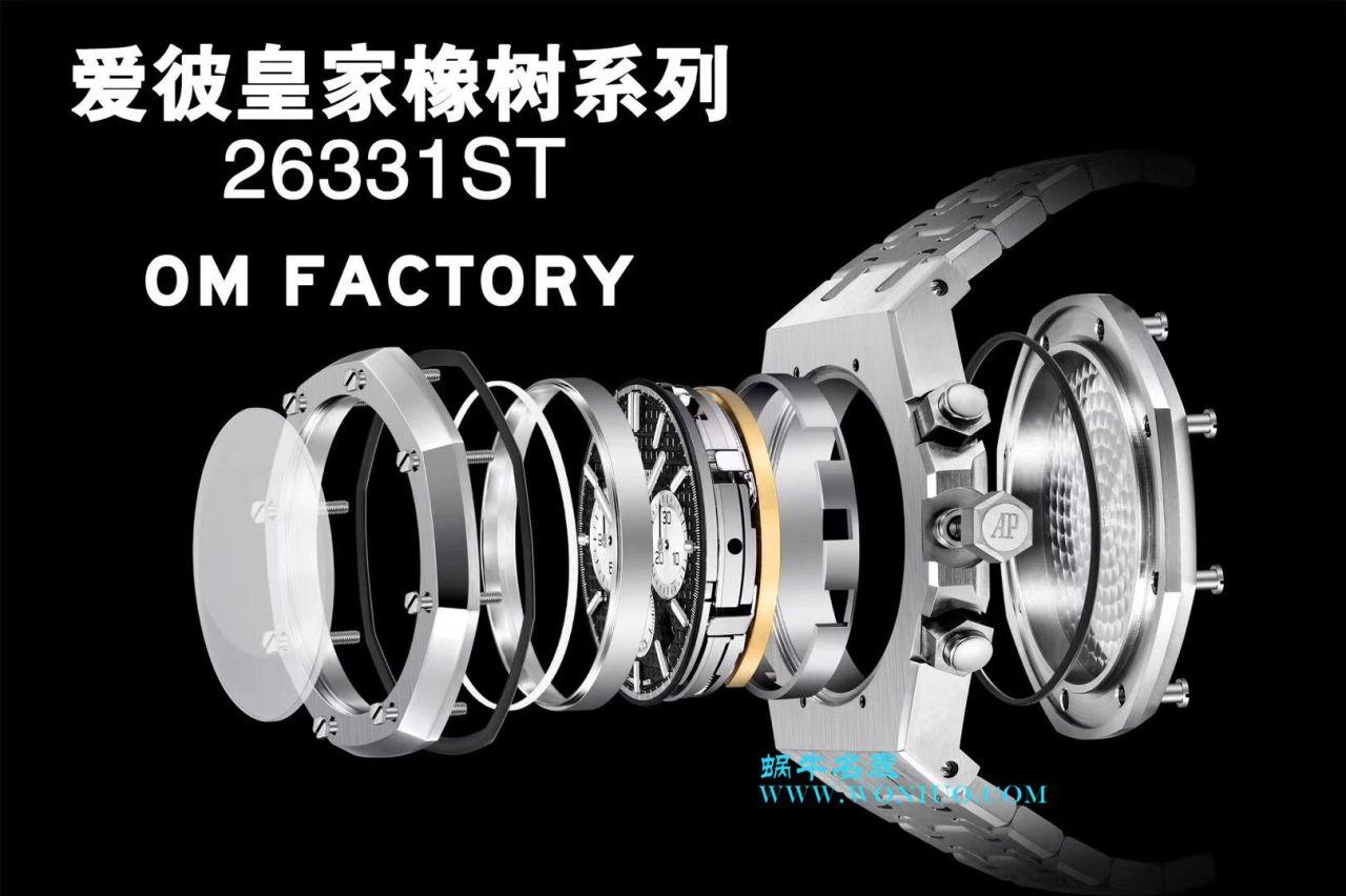 【OM厂顶级复刻手表】爱彼皇家橡树系列26331ST.OO.1220ST.02腕表 / AP139