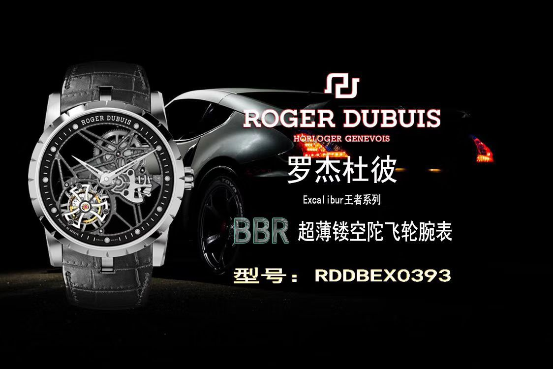 【BBR一比一超A高仿手表】罗杰杜彼EXCALIBUR(王者系列)系列RDDBEX0393、RDDBEX0392陀飞轮腕表