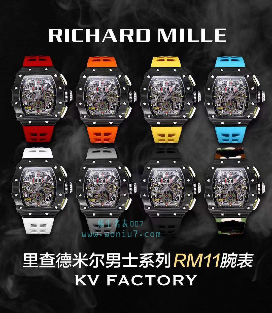 KV台湾厂全新巨作理 查 德米勒RM011-03NTPT碳纤维腕表