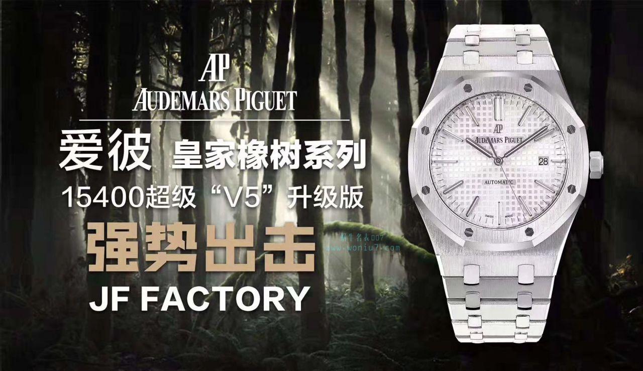【视频测评JF厂1:1高仿手表】爱彼皇家橡树系列15400ST.OO.1220ST.03《黑盘》腕表