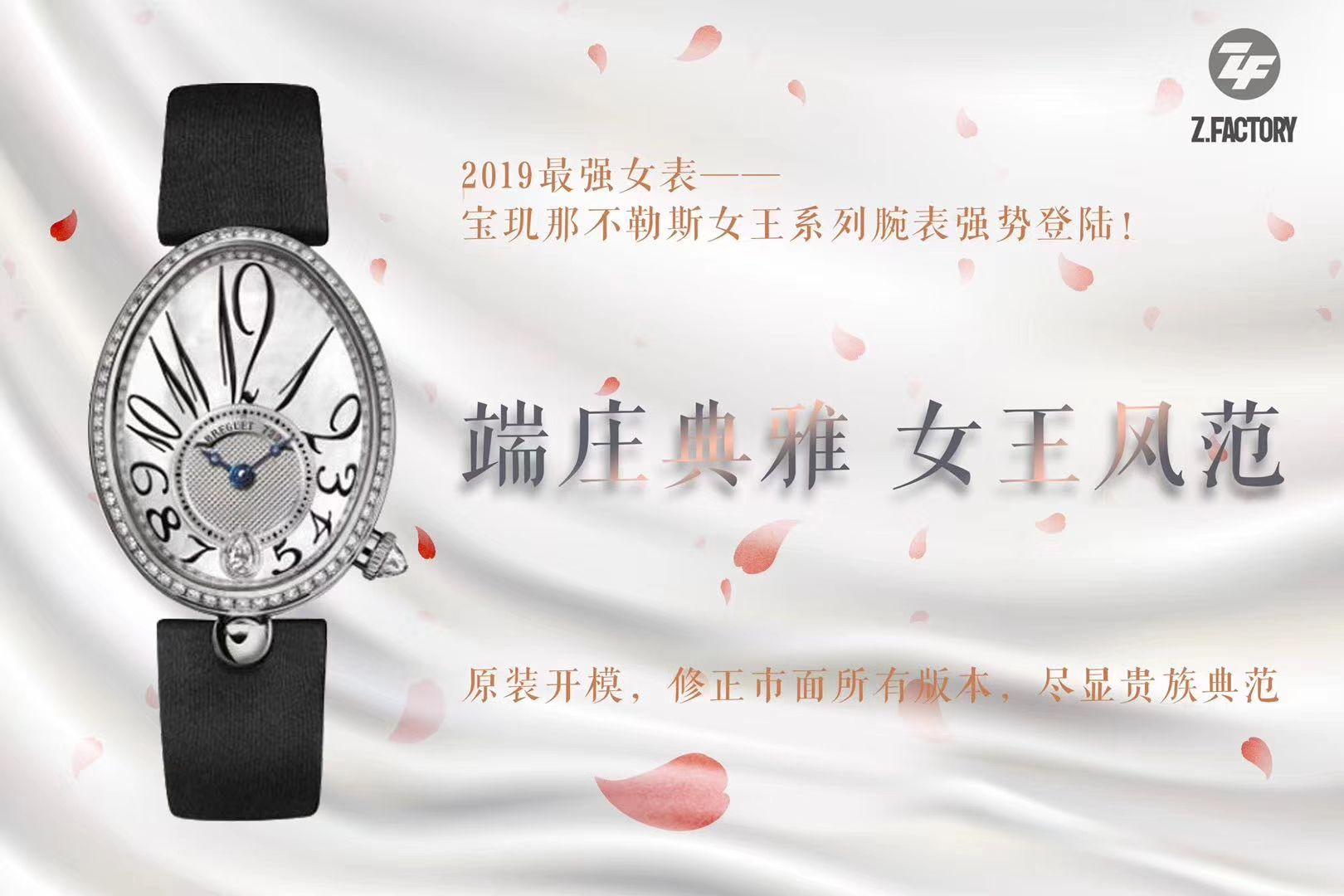 宝玑那不勒斯王后系列8918BR/58/864 D00D腕表女士【ZF一比一高仿手表】 / BZ052