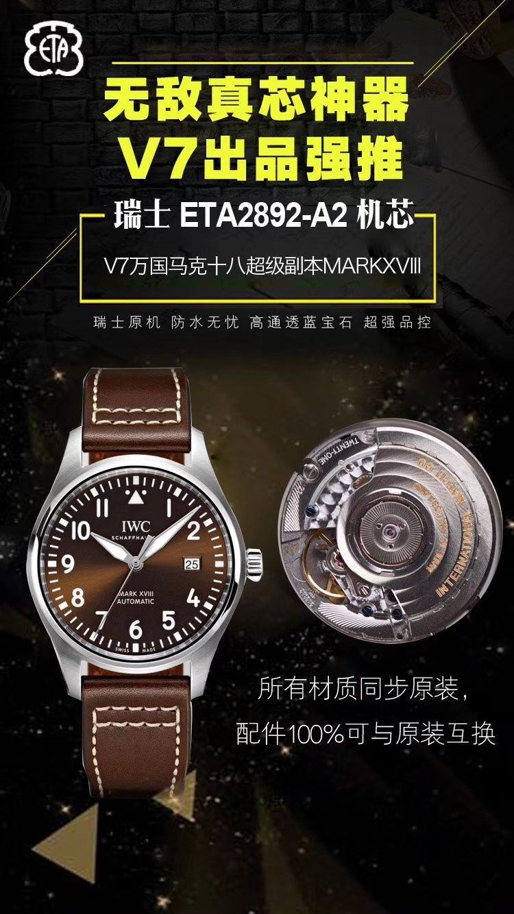 IWC万国表飞行员马克十八系列IW327003腕表【V7一比一超A高仿手表】
