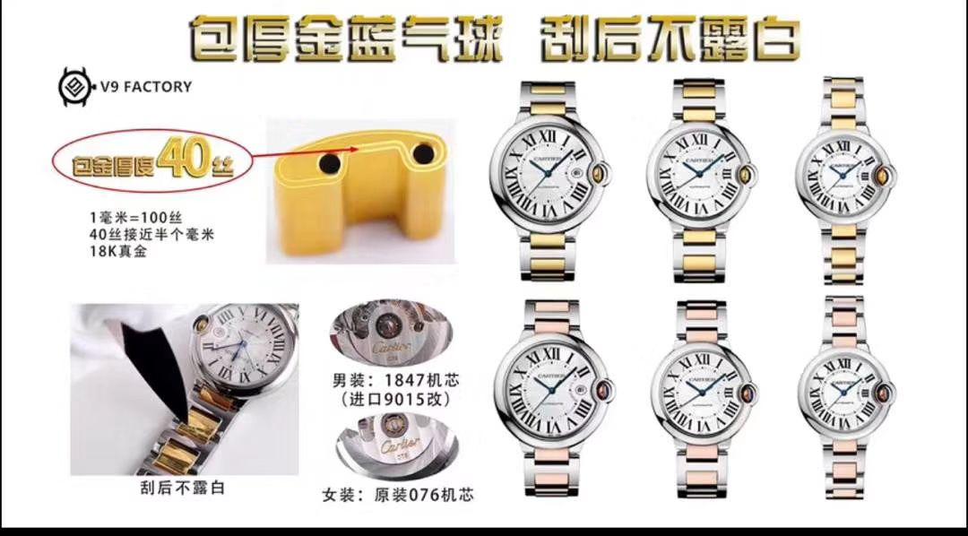 卡地亚蓝气球系列W6920047腕表女装36毫米【V9顶级复刻手表】V9厂18K包金蓝气球间金款 / K203
