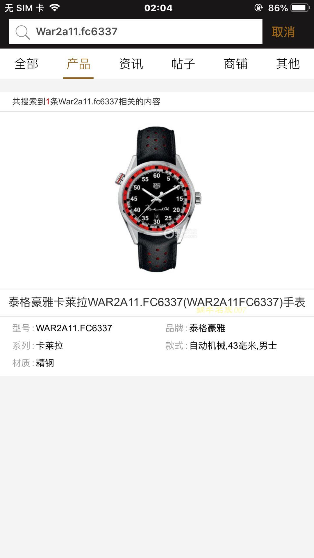 【渠道原单】泰格豪雅卡莱拉系列WAR2A11.FC6337腕表泰格豪雅拳王阿里纪念款,WAR2A80.FC6337腕表