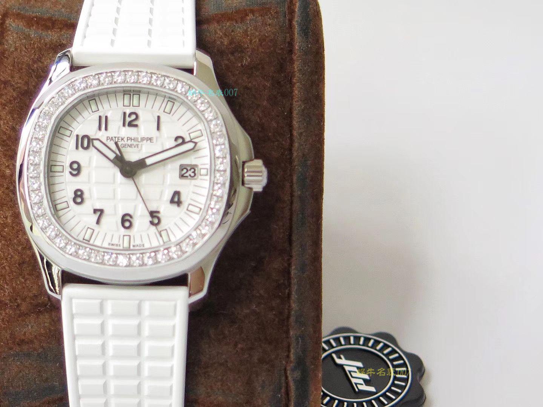 【PPF一比一超A精仿手表】百达翡丽AQUANAUT系列5067A-024女士腕表