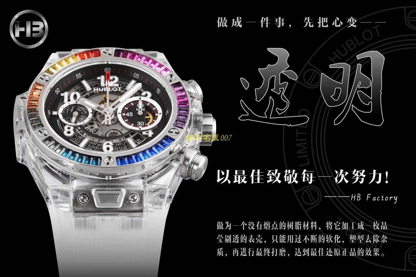【JB一比一超A高仿手表】宇舶BIG BANG系列411.JX.4802.RT腕表