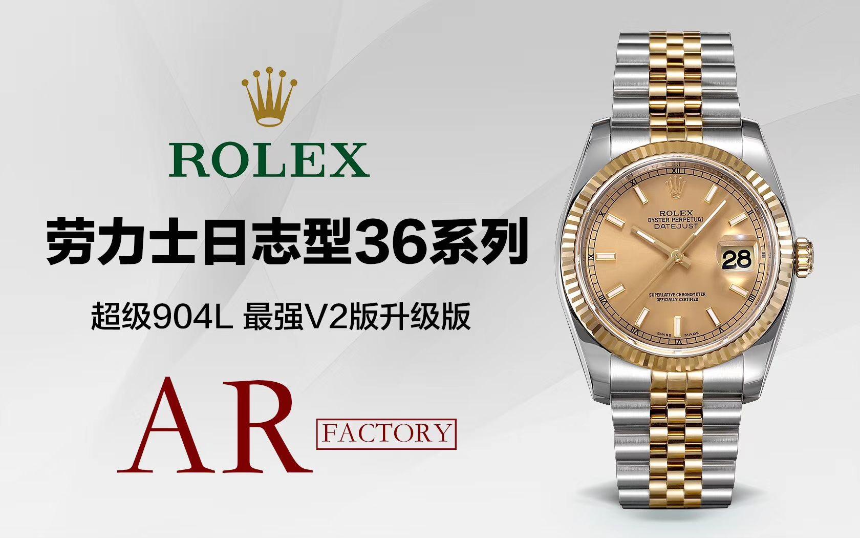 劳力士日志型系列116233银盘纪念型表带腕表,116233金盘镶钻,116233黑盘纪念表带,m126233-0015【AR一比一复刻手表】