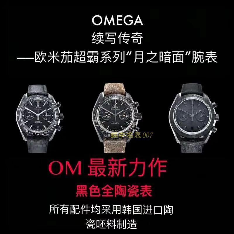 【视频评测OM厂一比一复刻欧米茄月之暗面】OMEGA欧米茄超霸系列311.92.44.51.01.005腕表(墨黑)