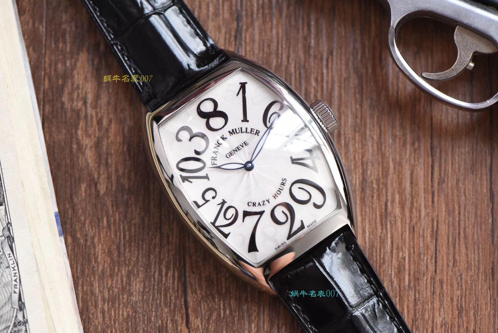 【台湾厂一比一高仿法穆兰手表】法兰克米勒CRAZY HOURS 系列8880 CH腕表