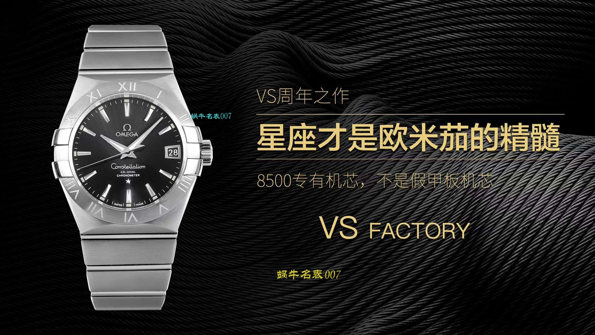 【视频评测VS厂一比一超A高仿欧米茄星座】欧米茄星座系列123.10.38.21.01.001腕表