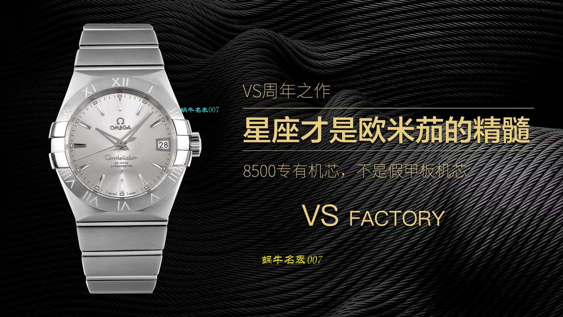 【视频评测VS厂OMEGA周年之作】欧米茄星座系列123.10.38.21.02.001腕表