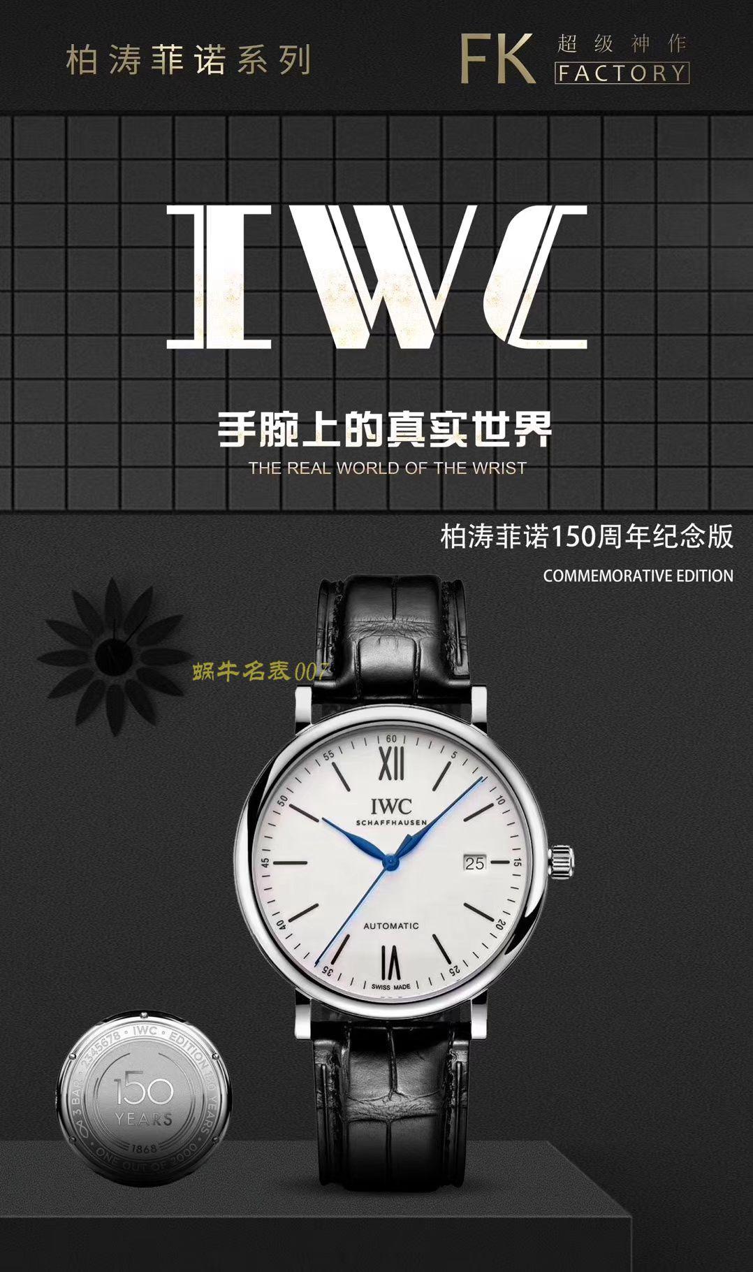 万国表柏涛菲诺系列IW356501、IW356304、IW356505、IW356511、IW356517、W356512腕表【FK一比一高仿复制】