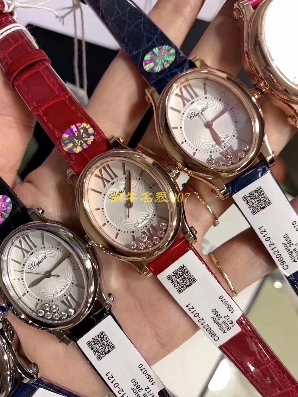 【萧邦快乐钻石手表复刻表】萧邦HAPPY DIAMONDS系列275362-5001腕表女装