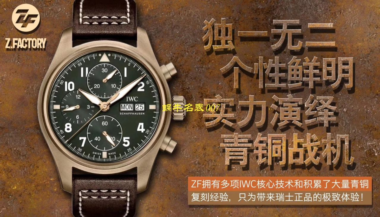 【ZF厂顶级IWC复刻表】万国表飞行员系列IW387902腕表