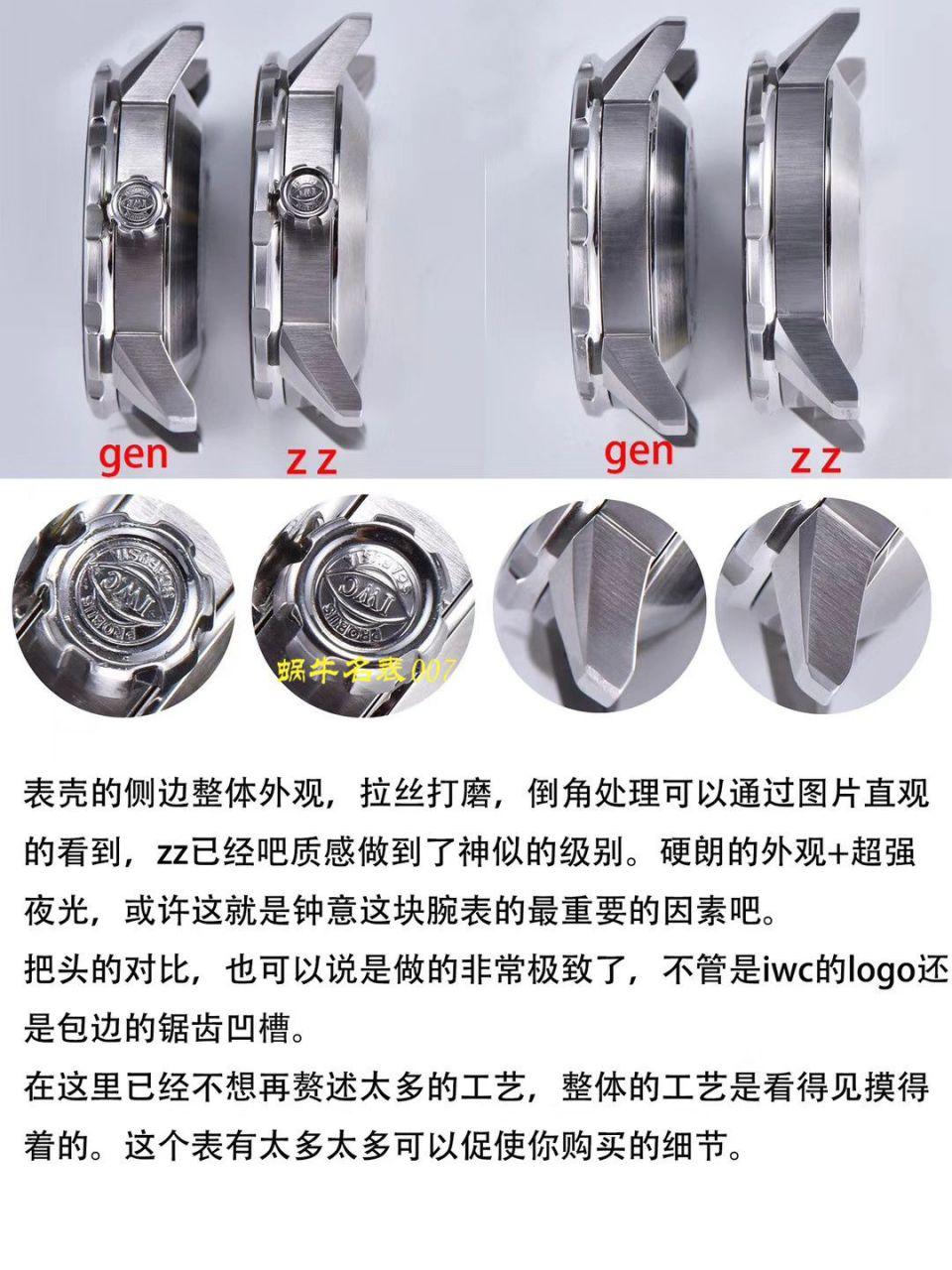 【ZZ厂万国顶级复刻手表】IWC万国表海洋时计系列IW356802腕表