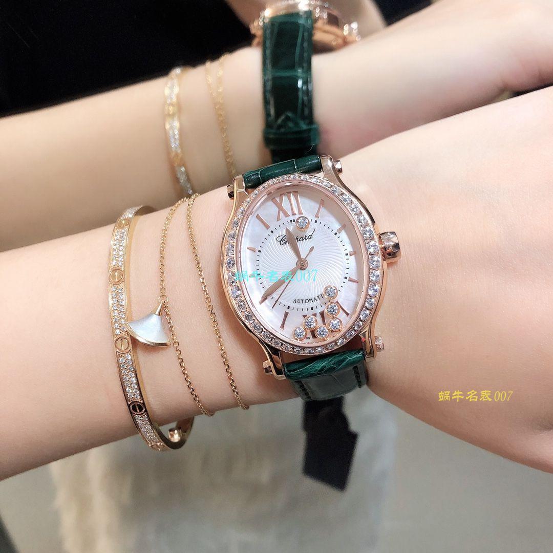 【萧邦顶级仿表价格吧】萧邦HAPPY DIAMONDS系列275362-5003腕表