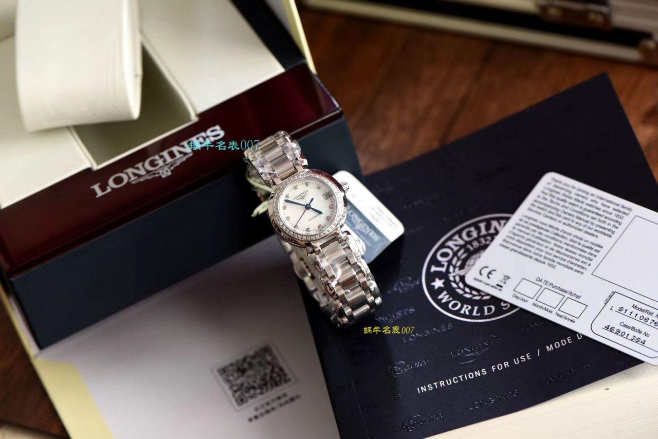 【原单真钻原装机芯机械女表】浪琴优雅PRIMALUNA心月系列L8.111.0.87.6腕表