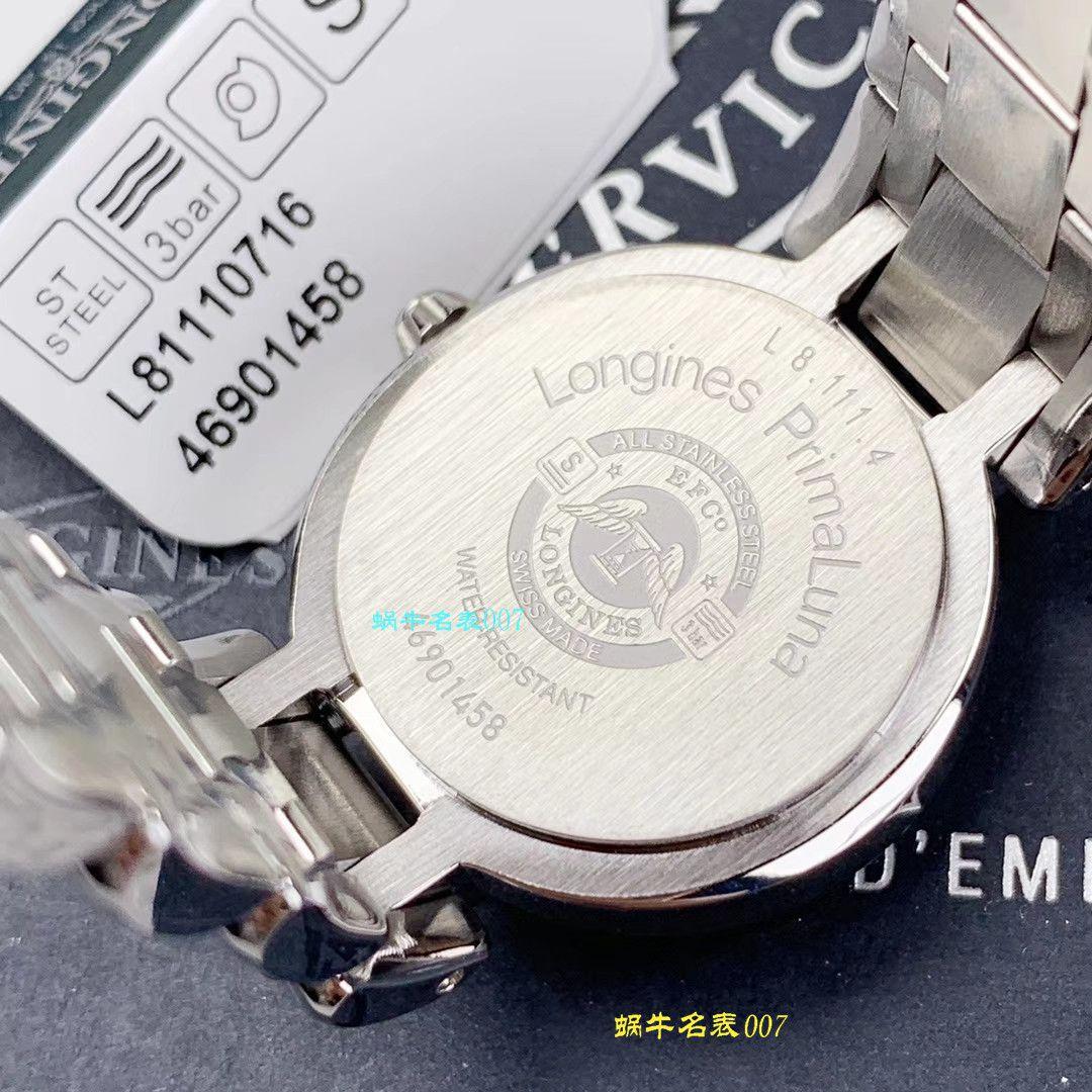 【渠道原单真钻女表】浪琴优雅PRIMALUNA心月系列L8.111.0.71.6腕表