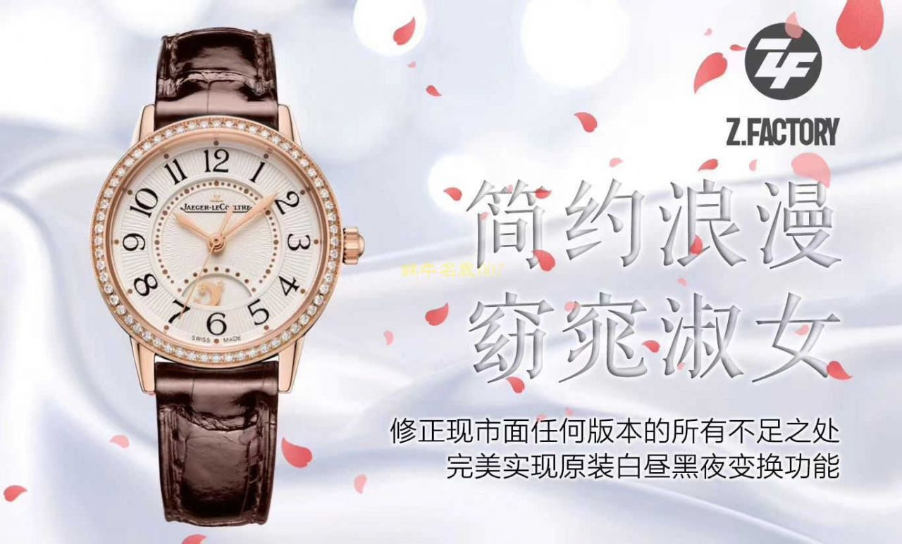 【视频评测zf厂手表官网积家仿表吧】积家约会系列3442420女士腕表
