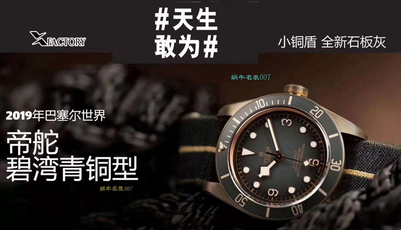 【视频评测XF厂帝舵复刻仿表】帝舵碧湾系列M79250BA-0001腕表贝克汉姆同款最新青铜型小铜盾 / DT038