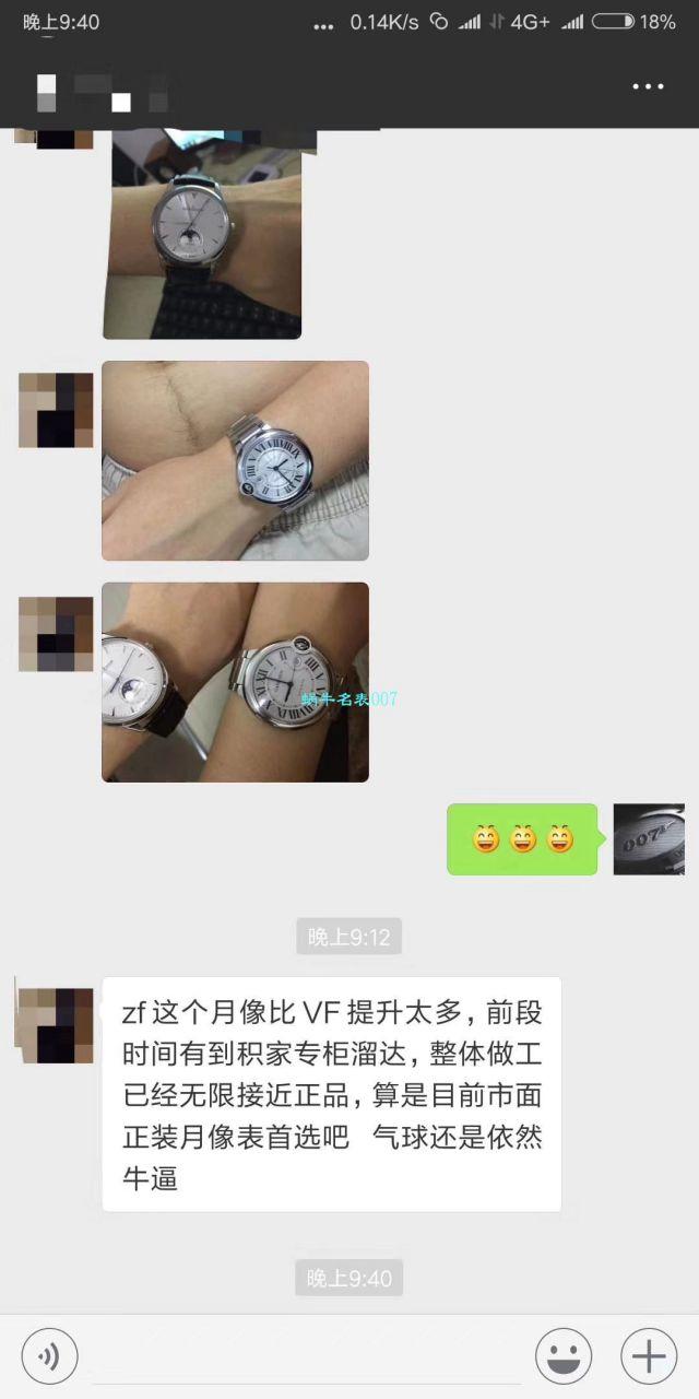 【ZF一比一超A高仿手表】积家大师MASTER ULTRA THIN超薄大师月相大师系列1368420腕表
