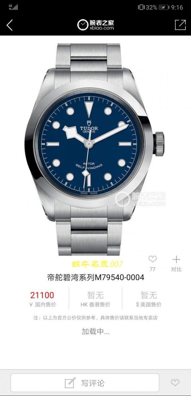 【渠道原单】帝舵碧湾系列M79540-0004腕表