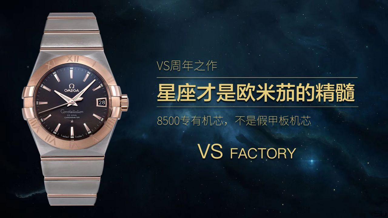 【VS厂复刻手表官网】欧米茄星座系列123.20.38.21.13.001腕表 / M389