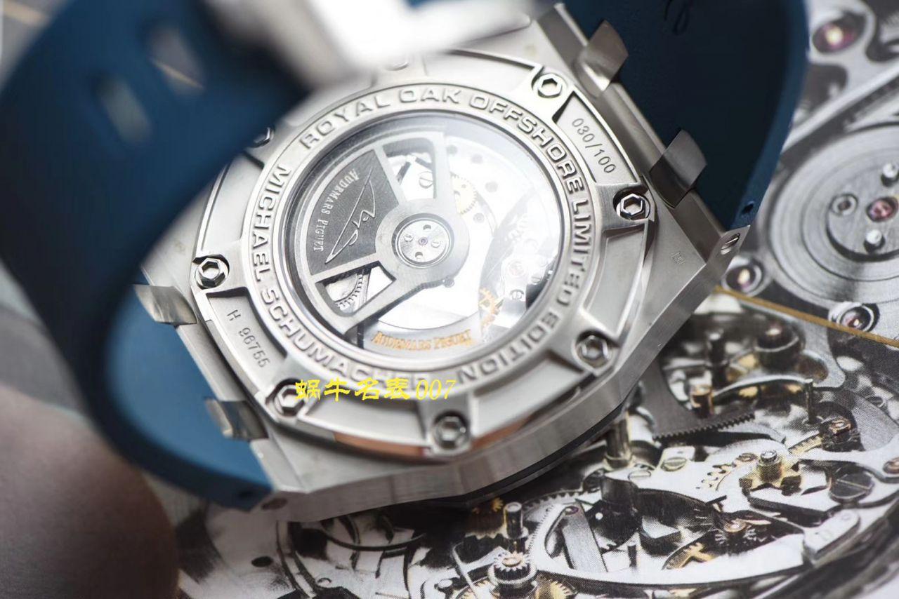 【视频评测N厂特价爱彼舒马赫复刻表】爱彼皇家橡树离岸型系列26568PM.OO.A021CA.01腕表