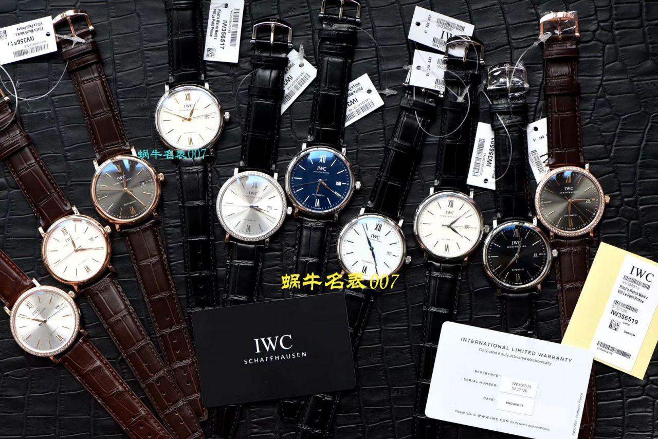 【视频评测V7厂IWC复刻表】万国表柏涛菲诺系列IW356504腕表